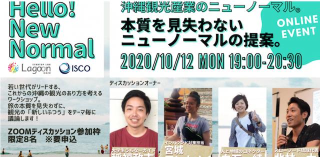 Hello! New Normal 『沖縄観光産業のニューノーマル。』シリーズ第4弾