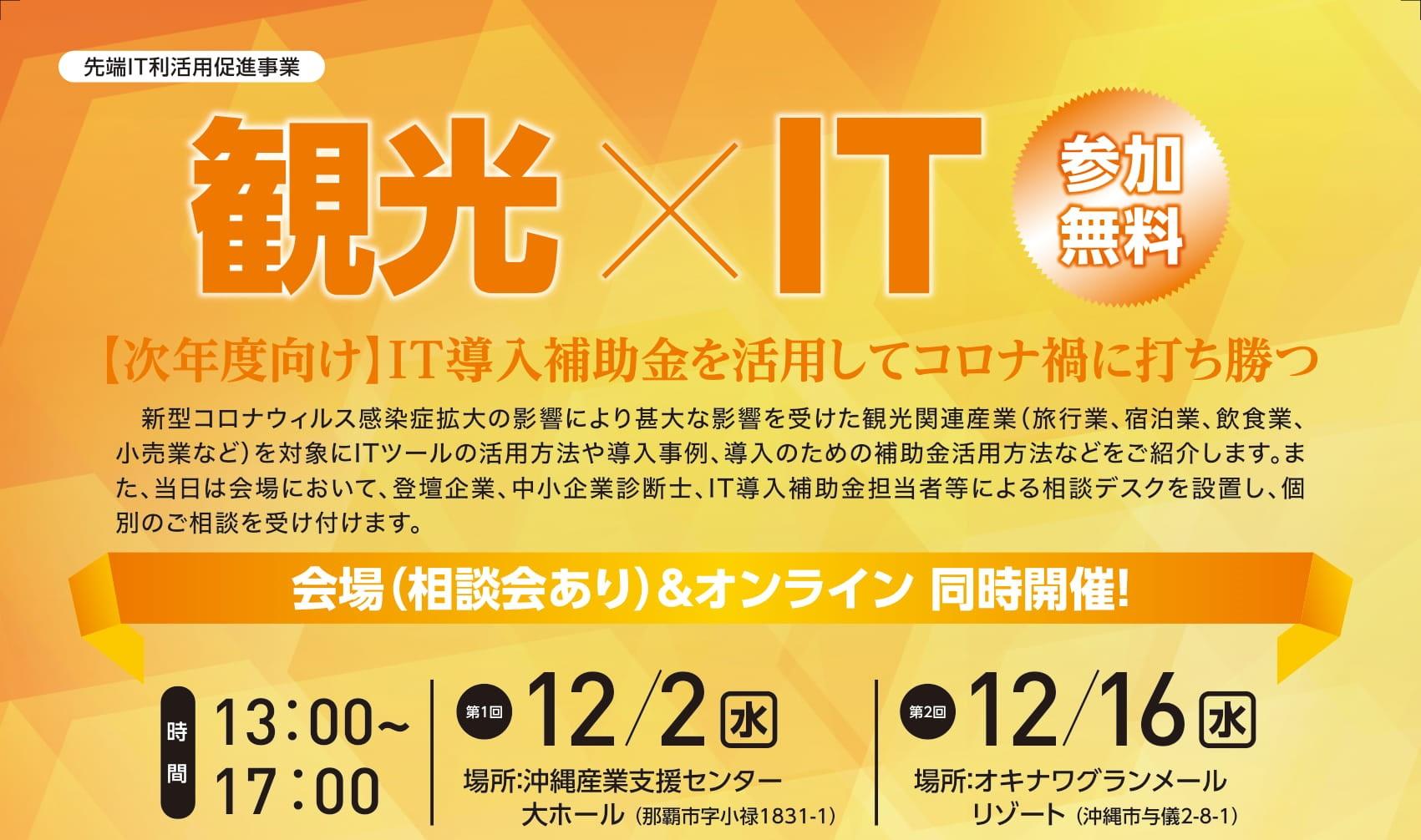 第2回「観光xIT」補助金活用IT導入セミナー・相談会