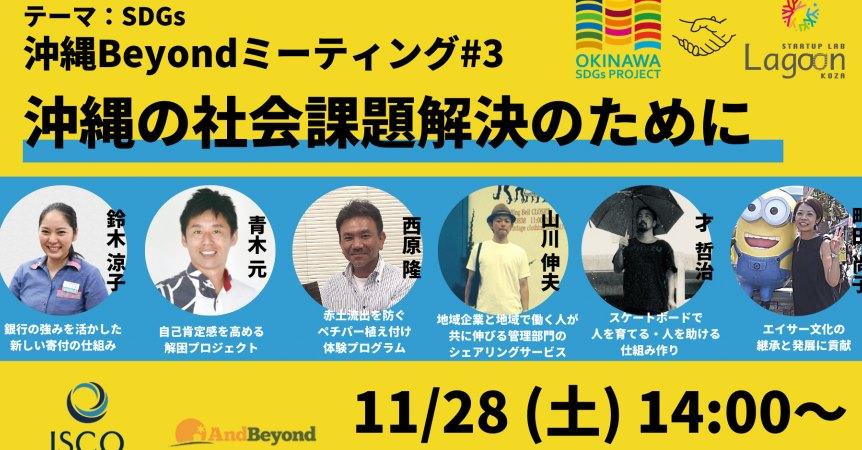 第3回 沖縄Beyondミーティング