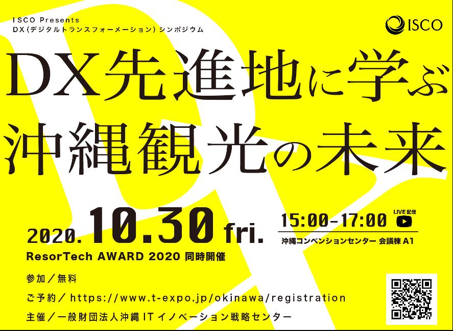 ISCO Presents「DX(トランスフォーメーション)シンポジウム」が開催されました。