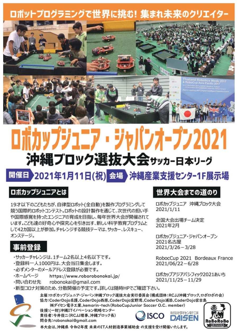 ロボカップジュニア・ジャパンオープン2021名古屋 沖縄ブロック選抜大会開催のご案内