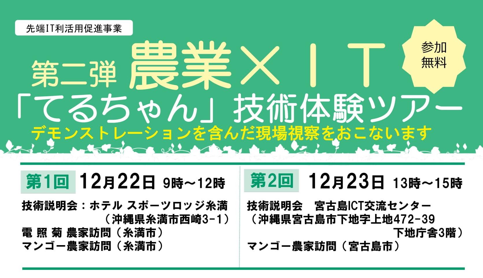 第1回_農業xIT「てるちゃん」技術体験ツアー