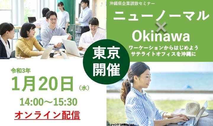 【1/20㈬オンライン開催】第2回沖縄県企業誘致セミナー
