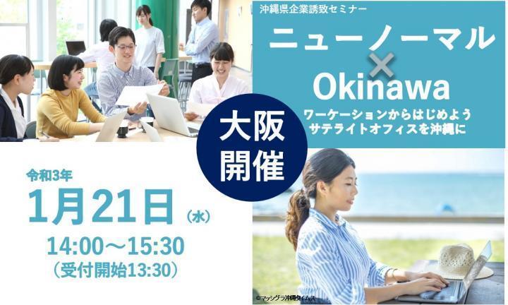 【1/21㈭大阪開催】第3回沖縄県企業誘致セミナー