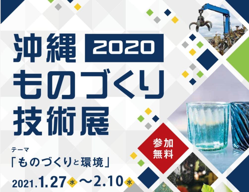 沖縄ものづくり技術展2020 オンライン開催決定!