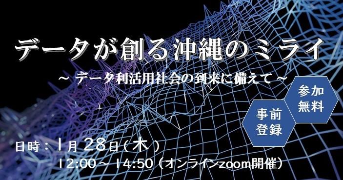 【1/28 開催】データが創る沖縄のミライ ~ データ利活用社会の到来に備えて ~