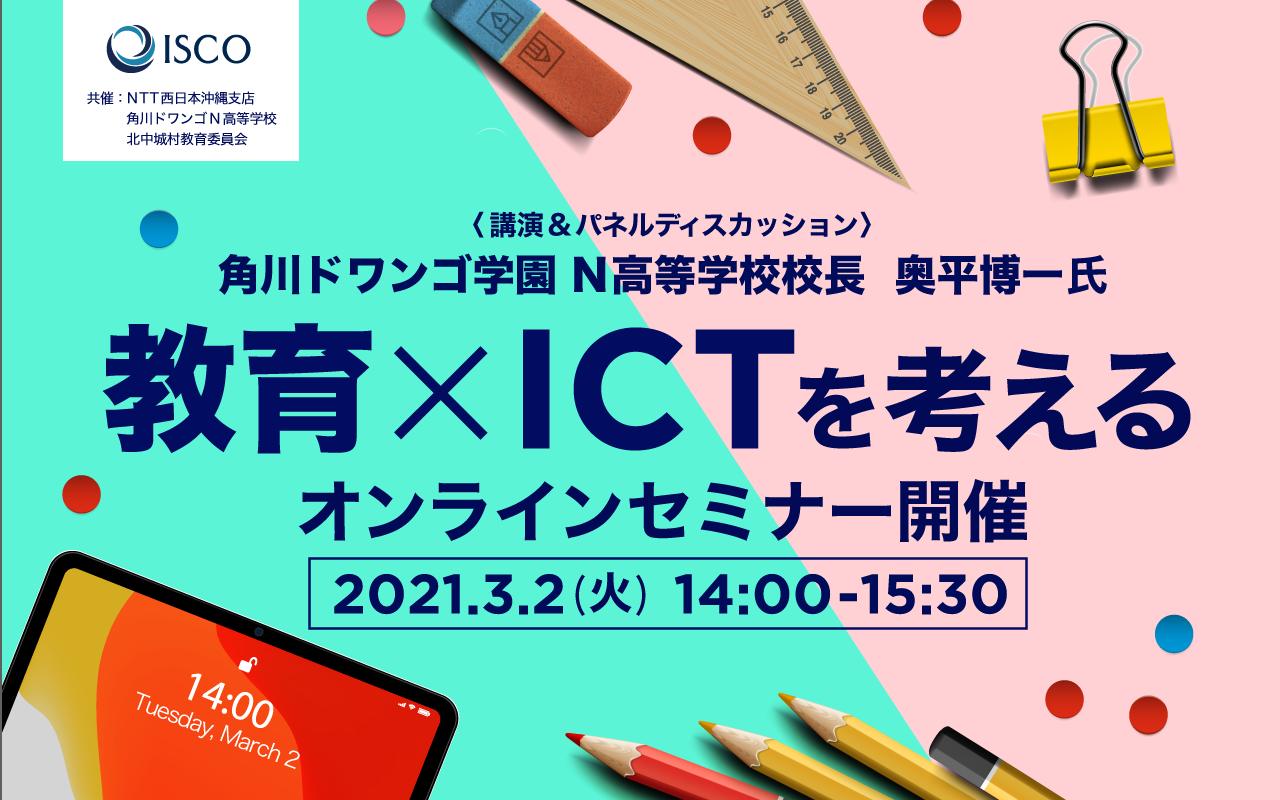 角川ドワンゴ学園N高等学校校長  教育×ICTを考えるオンラインセミナー
