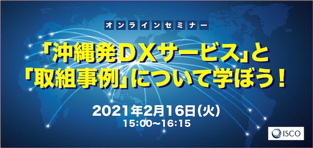 【オンラインセミナー】「沖縄発DXサービス」と「取組事例」について学ぼう!