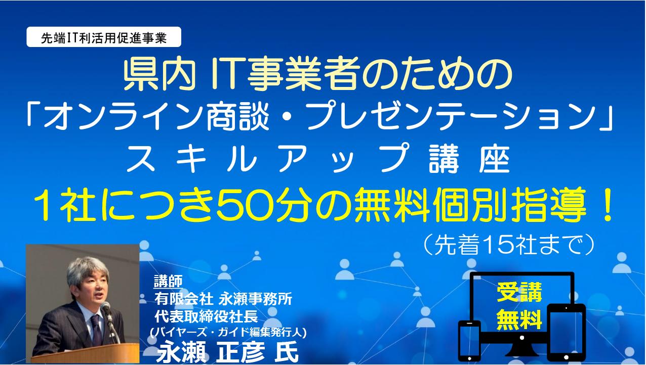 県内 IT事業者のための  「オンライン商談・プレゼンテーション」スキルアップ講座