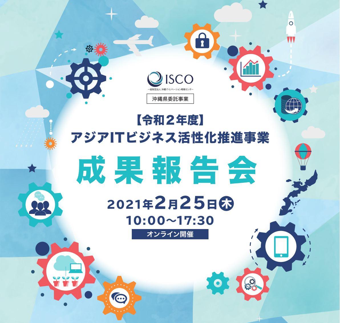 「令和2年度アジアITビジネス活性化推進事業」の成果報告会を開催いたしました(1/2)