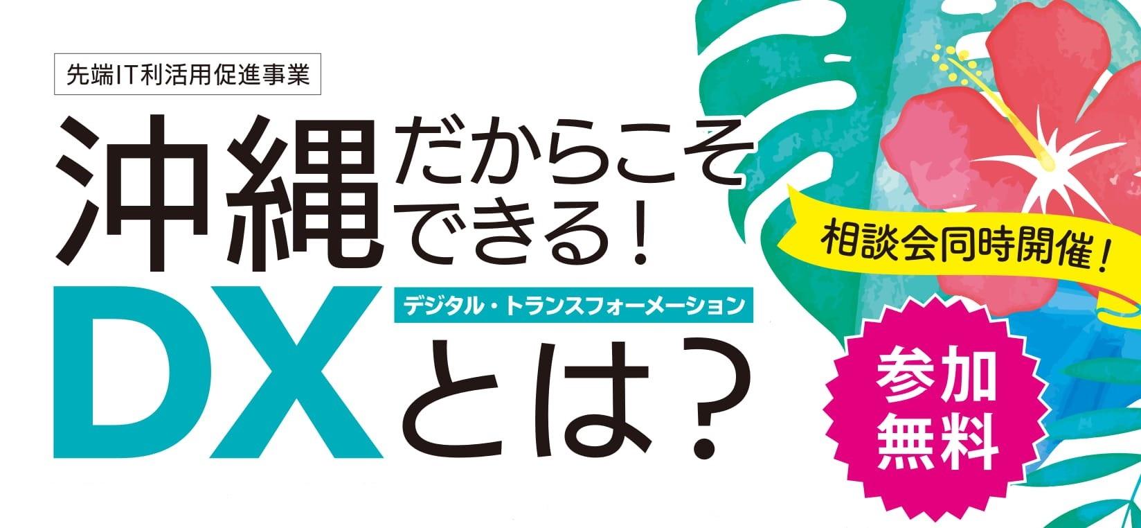 沖縄だからこそできるDXとは?