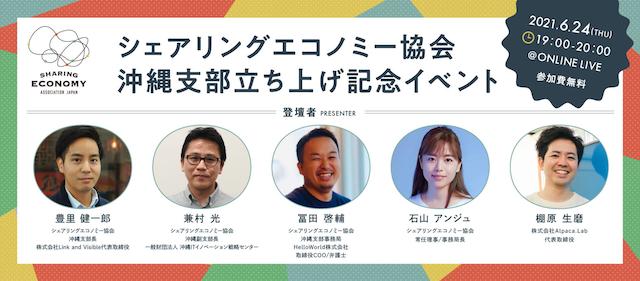 シェアリングエコノミー協会沖縄支部立ち上げ記念イベント