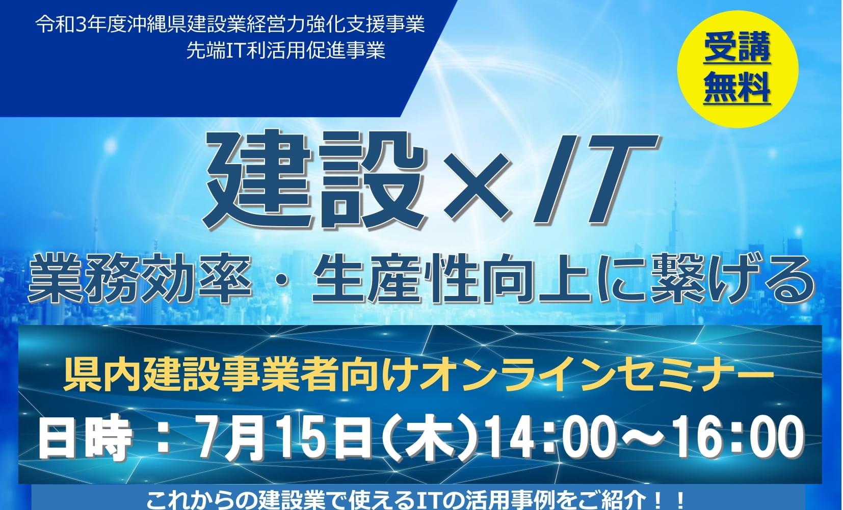 「建設×IT」セミナー開催のお知らせ