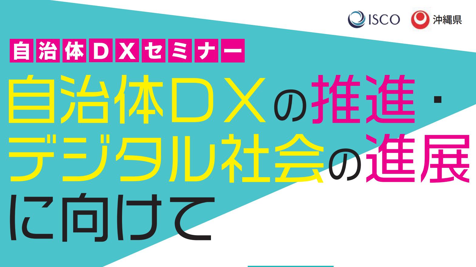 講演会のご案内 「自治体DXの推進・デジタル社会の進展に向けて」
