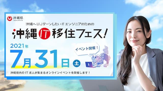 【沖縄県主催】沖縄IT移住フェス!@オンライン開催のお知らせ