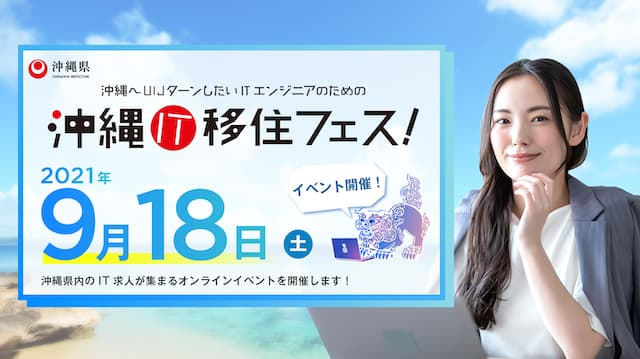 沖縄IT移住フェス!@オンライン開催のお知らせ