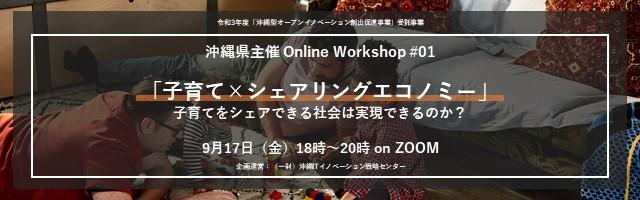 【OnlineWorkshop#01】子育て×シェアリングエコノミー