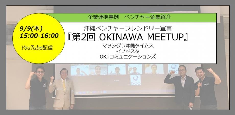 『第2回 OKINAWA MEETUP』オンライン開催!