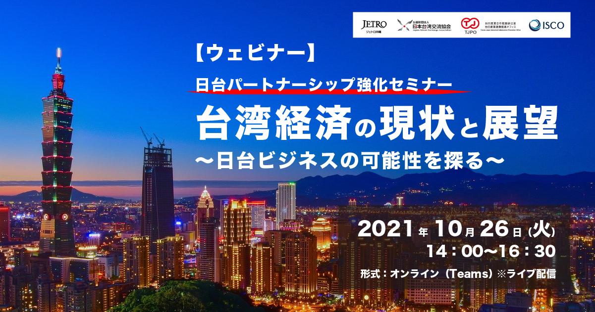 【ウェビナー】日台パートナーシップ強化セミナー「台湾経済の現状と展望〜日台ビジネスの可能性を探る〜」